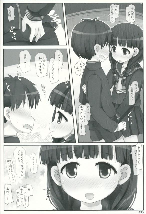【エロ漫画】JSが先輩と二人っきりになっちゃって告白したら両想いで教室でイチャらぶ中出し【無料 エロ漫画】(7)