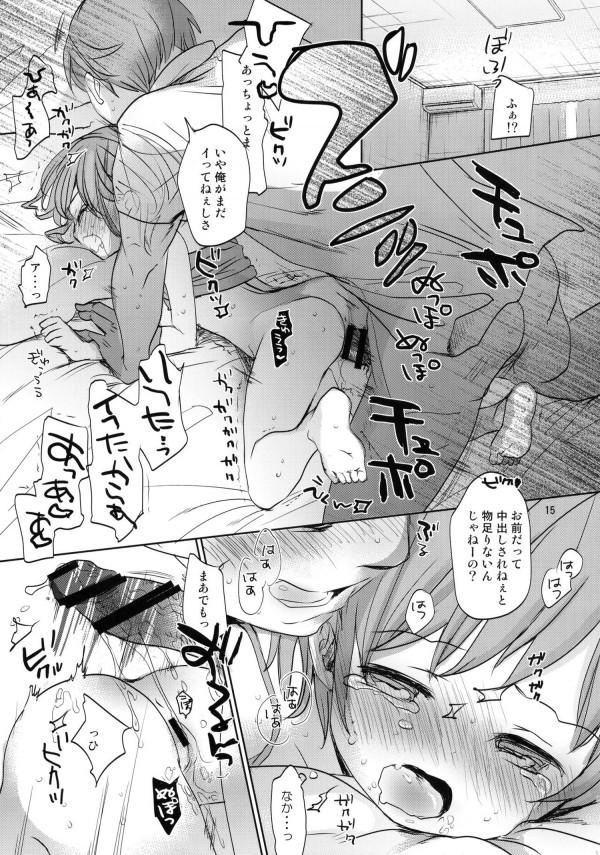 JC咲良が兄に呼び出され兄妹で中出し近親相姦www【エロ漫画・エロ同人誌】 (14)