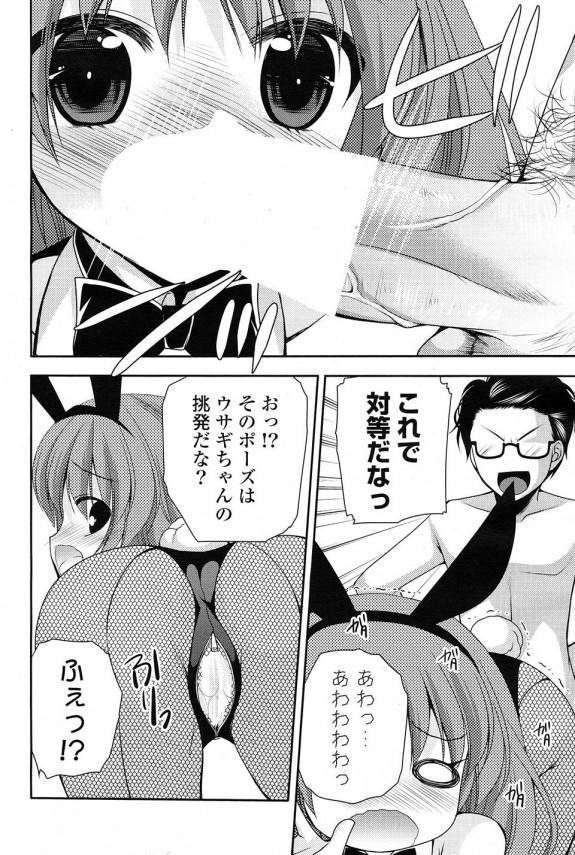 【エロ漫画】部員を勧誘する為にJKにコスプレさせたらエッチはじまった!【佐倉はなつみ エロ同人】(10)