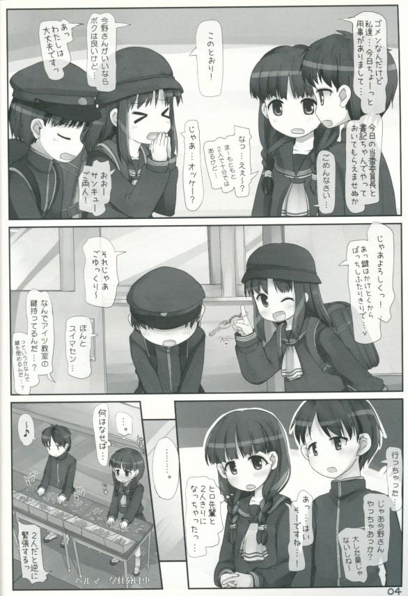【エロ漫画】JSが先輩と二人っきりになっちゃって告白したら両想いで教室でイチャらぶ中出し【無料 エロ漫画】(3)