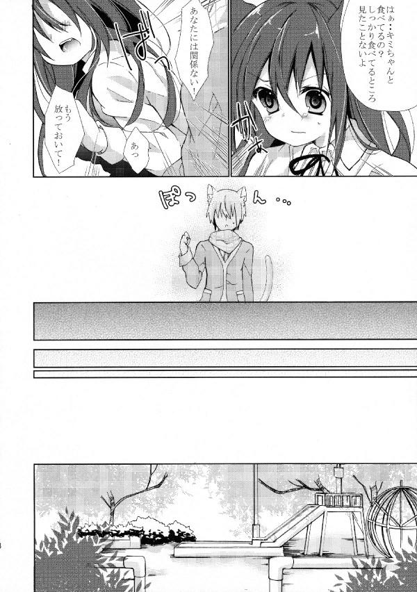 【エロ漫画・エロ同人】素直になりたくてもなれないツンデレといちゃらぶセックス (7)