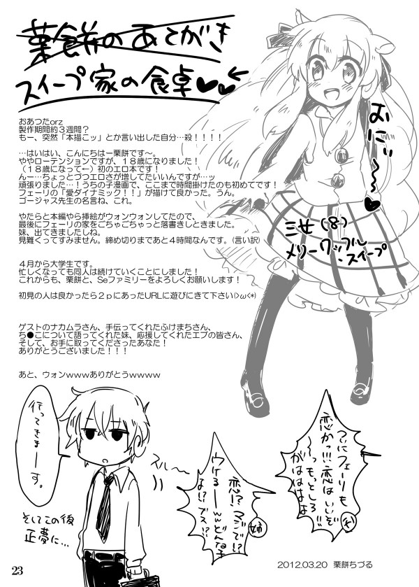 【エロ漫画】羊の獣人フェーリが同級生の雛雪ウォンを好きになったらウォンが女体化【無料 エロ漫画】(20)