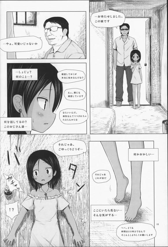 少女サリカが父親に売られて売春宿で働くことになって処女奪われてケツマンコにも中出しw【エロ漫画・エロ同人誌】 (10)