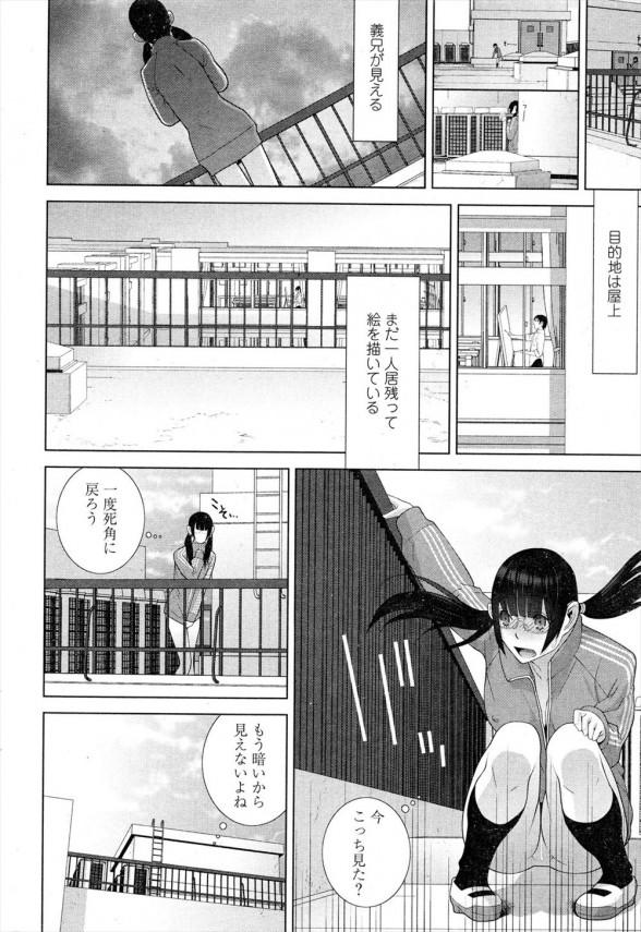【エロ漫画】義理の妹が露出狂でノーパンノーブラで校内走ったり、屋上で全裸露出プレイしているよ【志乃武丹英 エロ同人】(12)
