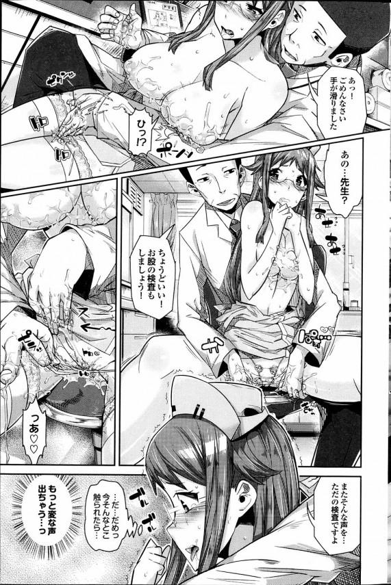【エロ漫画】勤務する病院に彼氏が入院してイチャイチャしててバレた結果!【あくま エロ同人】(5)