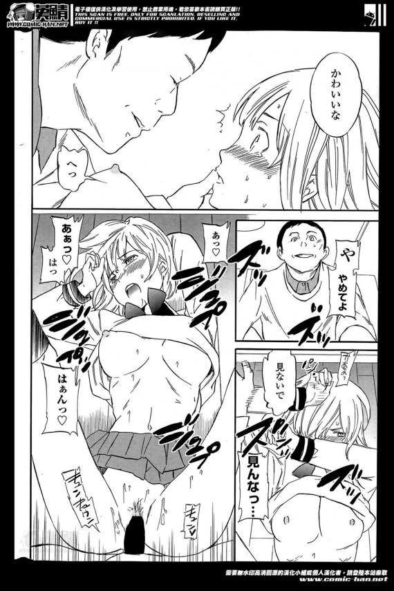 【エロ漫画】生意気な女子校生が年の離れたセフレとのセックスに夢中!【Cuvie エロ同人】(16)
