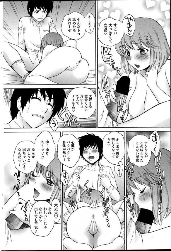 【エロ漫画・エロ同人】彼氏エロい事に疎すぎwww彼女積極的すぎwww (8)