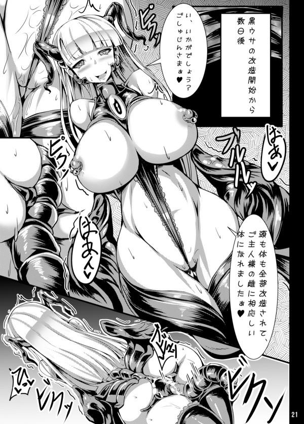 黒うさが触手に捕まって肉便器調教受けてケツマンコに中出しされまくりwww【エロ漫画・エロ同人誌】 (20)