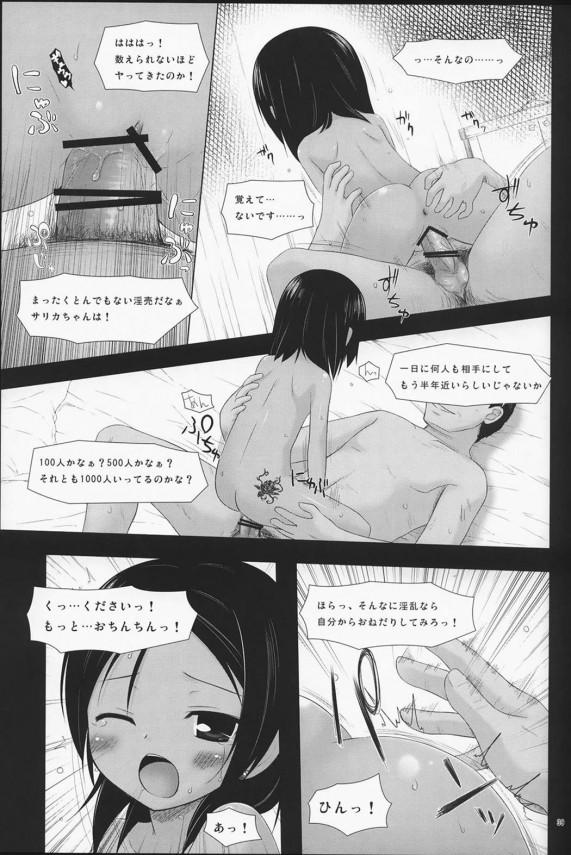 少女サリカが父親に売られて売春宿で働くことになって処女奪われてケツマンコにも中出しw【エロ漫画・エロ同人誌】 (39)