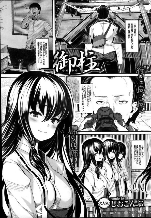【エロ漫画・エロ同人】神社に秘密の儀式を撮影にきた男が殴られ逆レイプされてんだけどwww