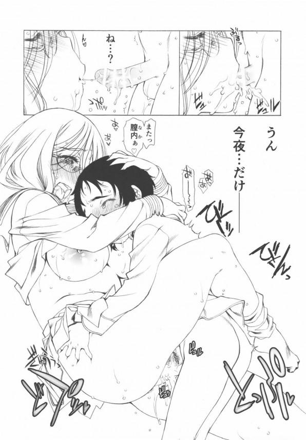 オネショタがママのセーラー服姿見てチンコ大きくなっちゃってママにフェラされて近親相姦セックスしちゃってるよwww【エロ漫画・エロ同人誌】 (12)