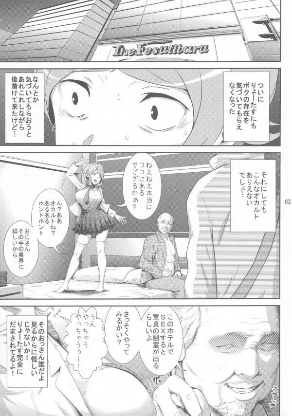【オカン エロ漫画・エロ同人】セックスすると幽霊が出てくるから巨乳の成沢稜歌がエッチしてるw3Pでメッチャ中出しされてるしwww (3)