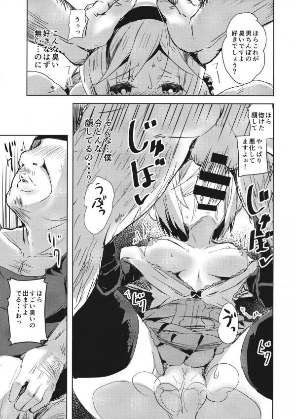 【グラブル】巨乳のジータがグランに戻る為にセックスしまくりwww【エロ同人誌・エロ漫画】 (10)