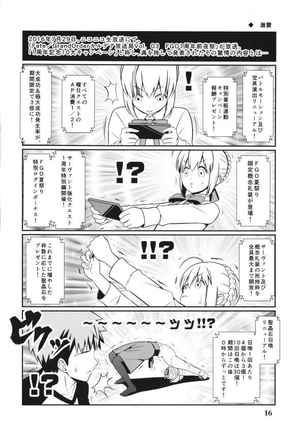 【FGO】セイバーとセラと士郎の愛情あふれる日常生活だよw【エロ漫画・エロ同人】 (16)