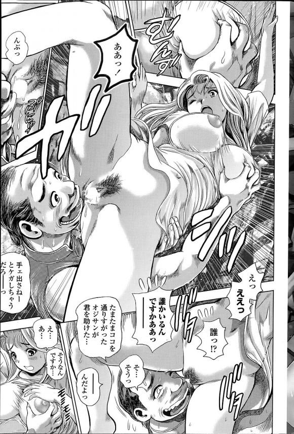 奈美リターン! 3【エロ漫画・エロ同人誌】記憶喪失の美女が足をスベらせ落ちた先にオナニー中のおっさんwww (11)