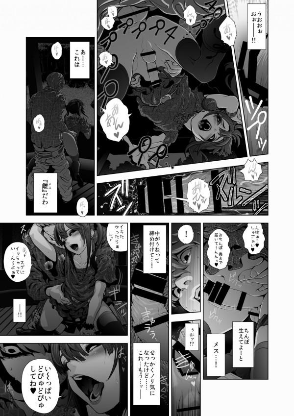 【エロ漫画】コンドーム落とした女を追いかけたら女装男子だったけど野外エッチ【無料 エロ漫画】(16)