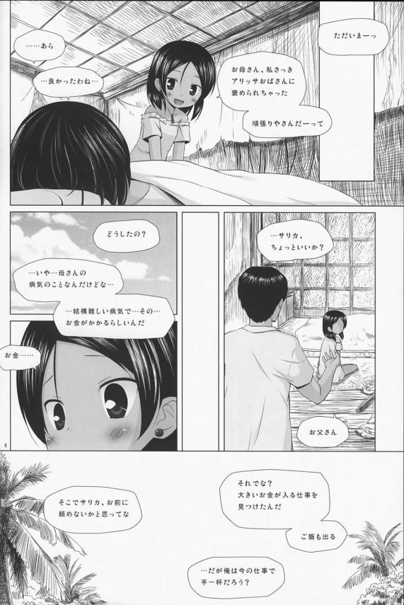 少女サリカが父親に売られて売春宿で働くことになって処女奪われてケツマンコにも中出しw【エロ漫画・エロ同人誌】 (6)