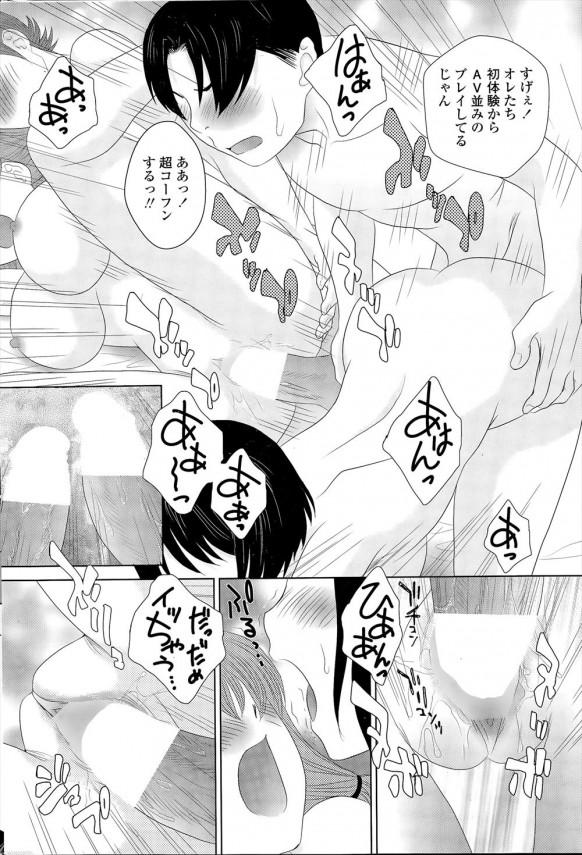 【エロ漫画・エロ同人】同級生でペンションに行って童貞と処女失ってみたwww (14)