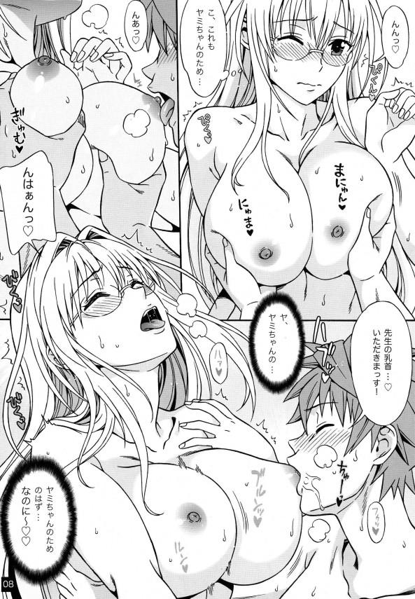 【トラブルダークネス】お風呂で巨乳美女に責められまくるwww【エロ漫画・エロ同人誌】 (8)