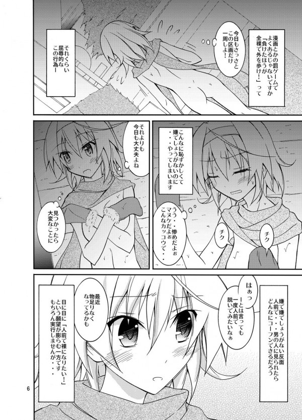 【エロ漫画】成績優秀な娘が受験勉強のストレスで露出狂になっちゃうw【無料 エロ漫画】(5)