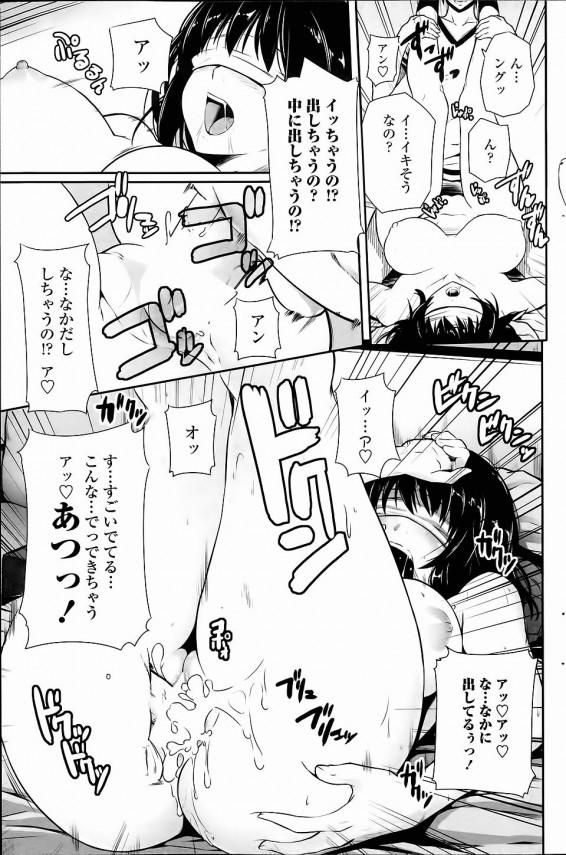 【エロ漫画】目隠しされた友人の彼女にチンコハメさせてくれる最高な友達【金たロウ エロ同人】 (11)