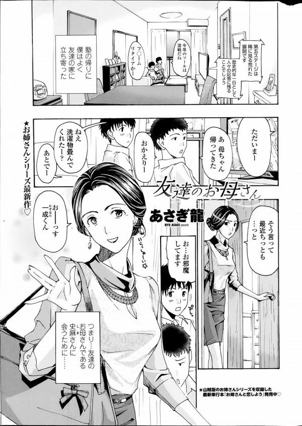 【エロ漫画・エロ同人】友達のお母さんが綺麗過ぎ!エッチしたったwww (1)