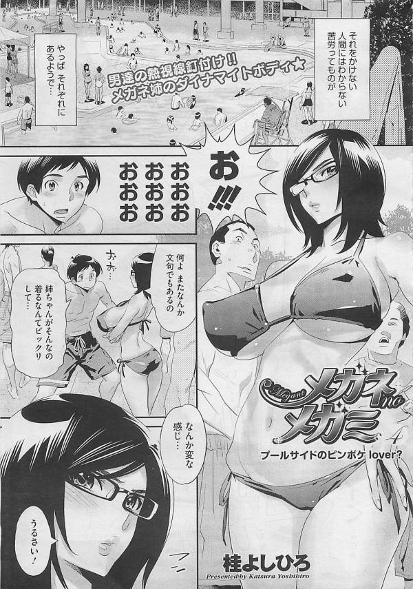 【エロ漫画・エロ同人】ツンデレ眼鏡っ子のお姉ちゃんとプールでもセックスしちゃいますwwwwww