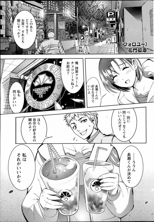 【エロ漫画】真綾はいつでも長瀬の為に尽くしていたい【花門初海 エロ同人】