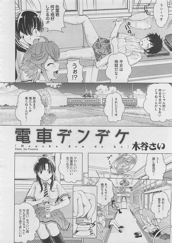 【エロ漫画・エロ同人誌】電車の中で勃起チンポ見せたら2つのマンコが争ったwww (2)