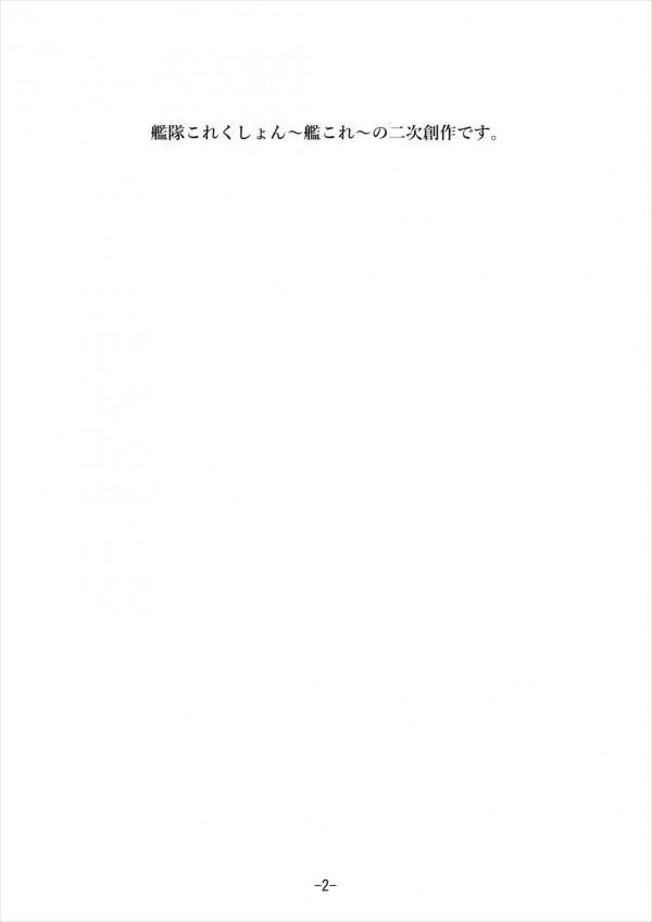 【艦これ】投薬調教で提督好みの戦艦にしちゃうwww【エロ漫画・エロ同人誌】 (3)