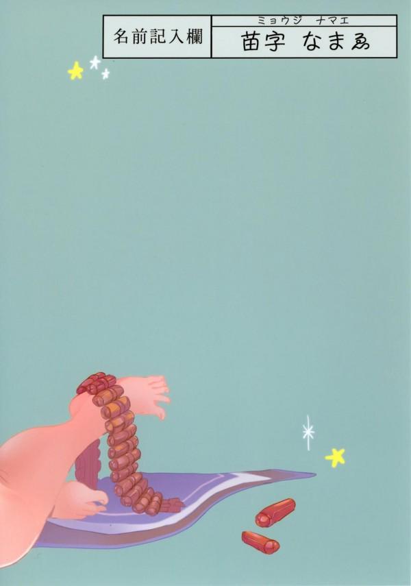 【グラブル エロ漫画・エロ同人】ロリ巨乳のクムユが陥没乳首なのを相談したらおっぱい弄られまくってるwマンコ濡れちゃったからそのまま中出しセックスしてるしwww (22)