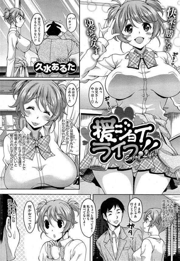 【エロ漫画・エロ同人】おバカでエロ可愛い巨乳ちゃんと援交で中出しセックスしたったwwwwwwwww