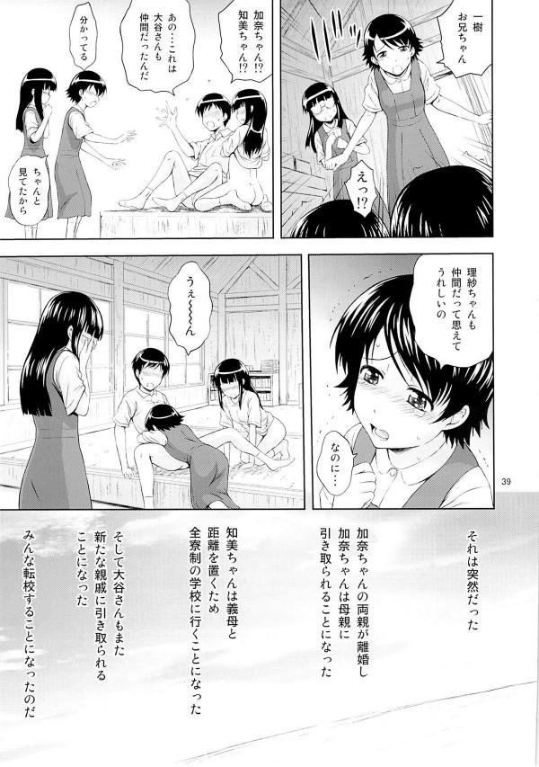 【エロ漫画】かわいい同級生の女の子におちんちん見せてって頼まれ【無料 エロ漫画】(38)