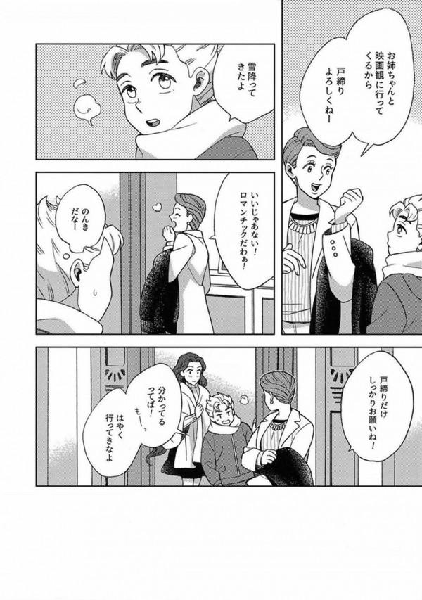 【ジョジョの奇妙な冒険】康一と由花子が雪の降る中でラブラブエッチしてるよwww【エロ漫画・エロ同人誌】 (3)
