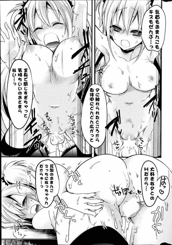 【エロ漫画】清楚なお嬢様彼女はおまんこすぐ濡らしちゃうとってもエッチな子だった!【ばにら棒 エロ同人】 (17)