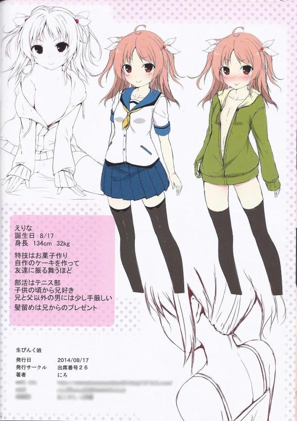 【エロ漫画・エロ同人】かわいい妹は発情中でブラコンである。 (17)