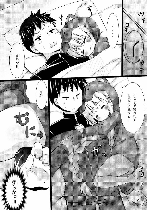 兄貴が寝ようとしたら妹がパジャマ姿で寝ていたから一緒に寝たけどガマンできずに兄妹でセックスwww【エロ漫画・エロ同人誌】 (4)