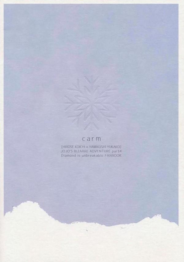 【ジョジョの奇妙な冒険】康一と由花子が雪の降る中でラブラブエッチしてるよwww【エロ漫画・エロ同人誌】 (30)