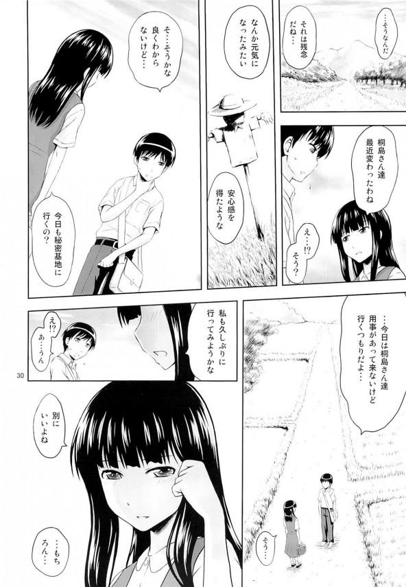 【エロ漫画】かわいい同級生の女の子におちんちん見せてって頼まれ【無料 エロ漫画】(29)