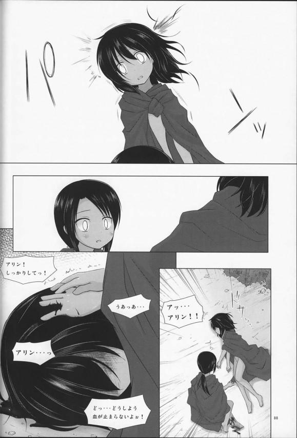 少女サリカが父親に売られて売春宿で働くことになって処女奪われてケツマンコにも中出しw【エロ漫画・エロ同人誌】 (88)