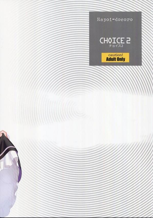 【リゼロ】スバルがレムとHしたらレムに角が生えたからラムにも生やさせるためにHしちゃうwww【エロ漫画・エロ同人】 (2)