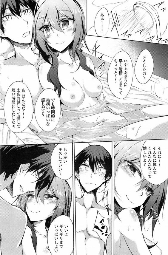 【エロ漫画】女の子を指名したら幼馴染が出てきたからセックスしちゃう!【天乃ちはる エロ同人】(16)