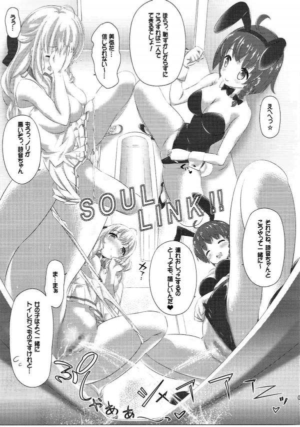【オルガル エロ同人】オルタナティブガールズのメンバーと秘密の特訓♡【無料 エロ漫画】(8)