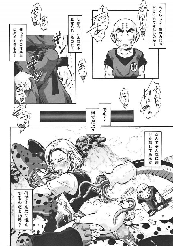 【ドラゴンボール エロ同人誌・エロ漫画】セルに捕獲された18号がクリリンに見られながら触手で凌辱の限りを尽くされ・・ (25)