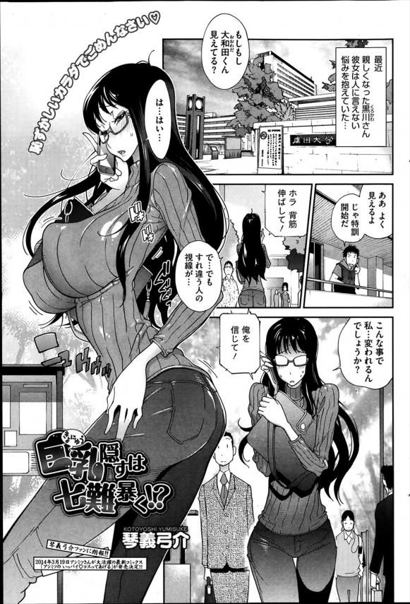 巨乳隠すは七難暴く!?【エロ漫画・エロ同人】地味で巨乳な女子大生を社交的にしようとした結果www