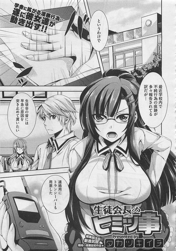 【エロ漫画・エロ同人】風紀にも厳しくお堅い生徒会長JKがチャラい副会長に流されるまま校内SEXwww