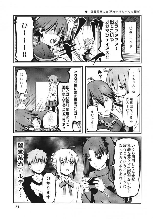 【FGO】セイバーとセラと士郎の愛情あふれる日常生活だよw【エロ漫画・エロ同人】 (31)