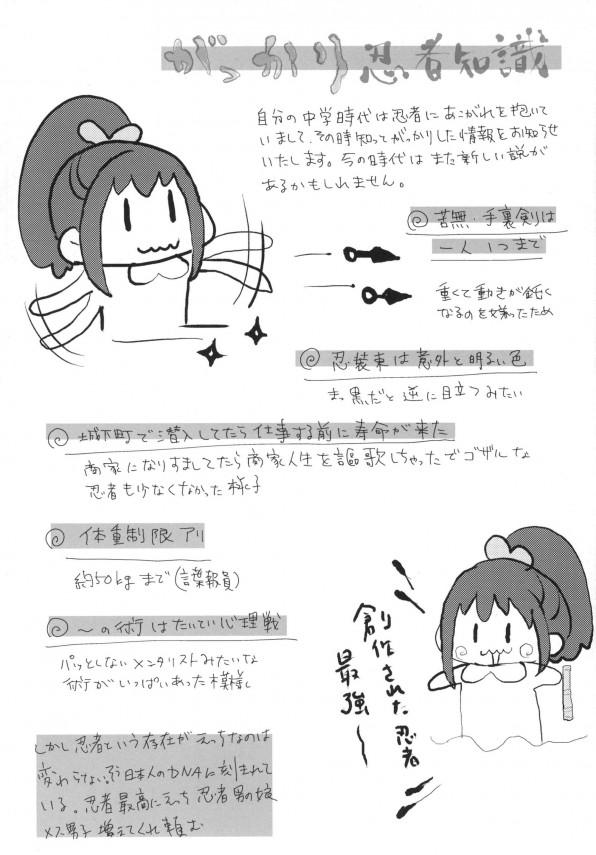 【エロ漫画・エロ同人】男の娘が危ないお香で気持ちよくなっちゃうwww (21)