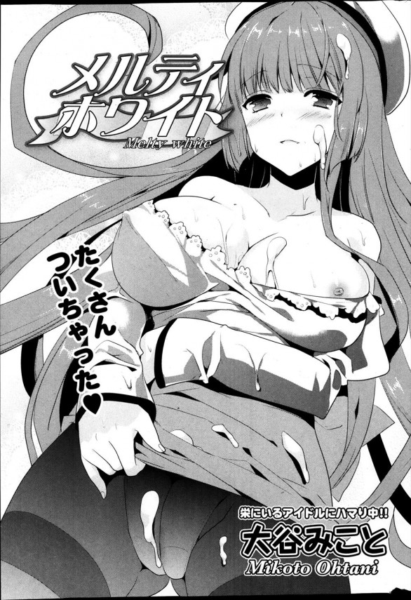 【エロ漫画】バイト先の天然巨乳の先輩がパイズリしてくれた!【大谷みこと エロ同人】 (1)