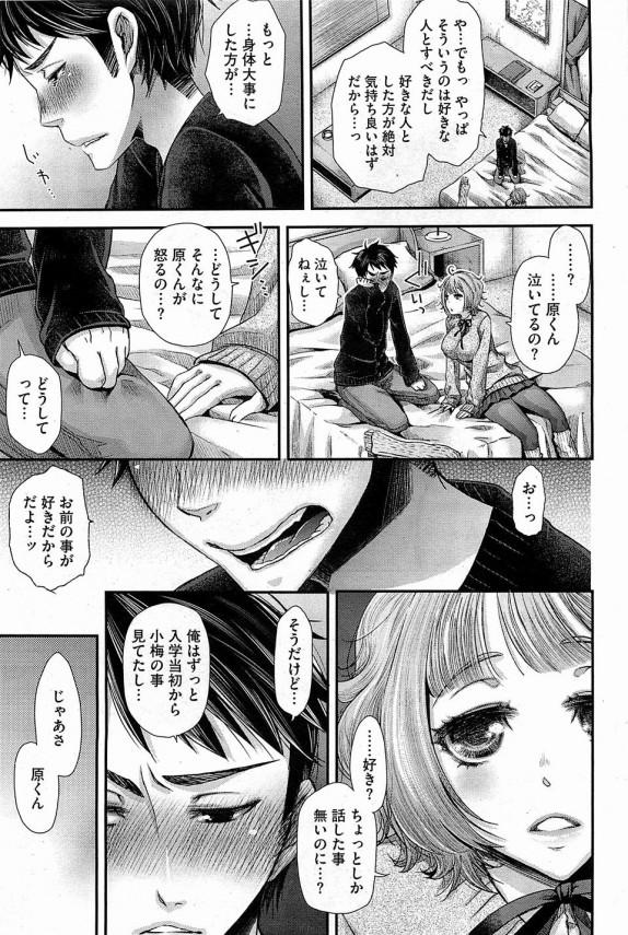 【エロ漫画・エロ同人誌】援助交際をしてる好きな女の子をセックスで止める男www (5)